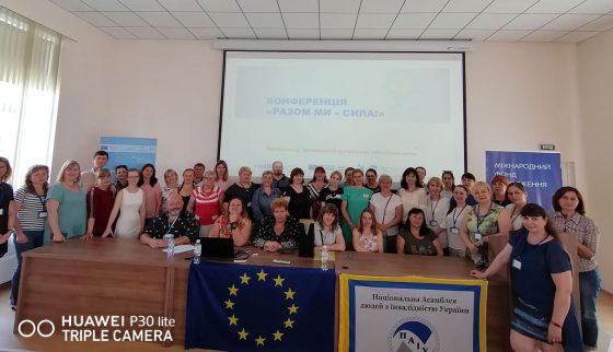 """""""Разом ми – сила!""""- головне гасло учасників конференції, що відбулась в Одесі"""