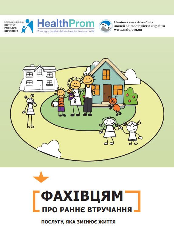 Буклет «Фахівцям про раннє втручання. Послугу, яка змінює життя»