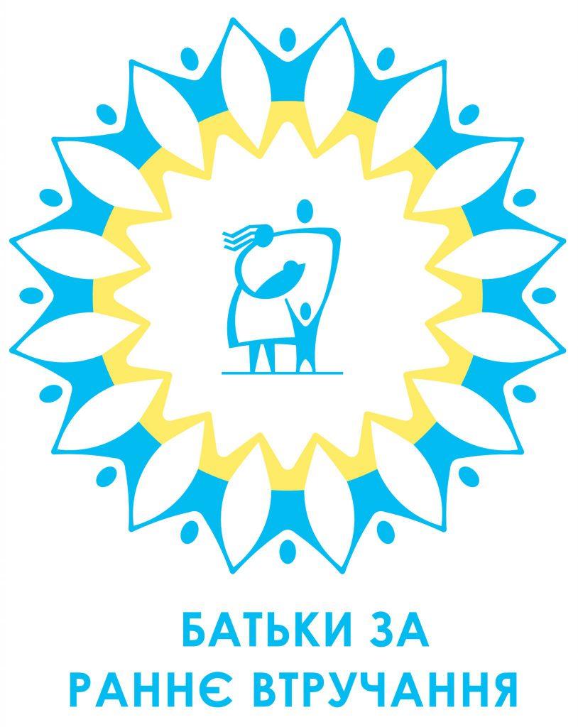 """Приєднуйтесь до Всеукраїнського форуму """"Батьки за раннє втручання"""""""