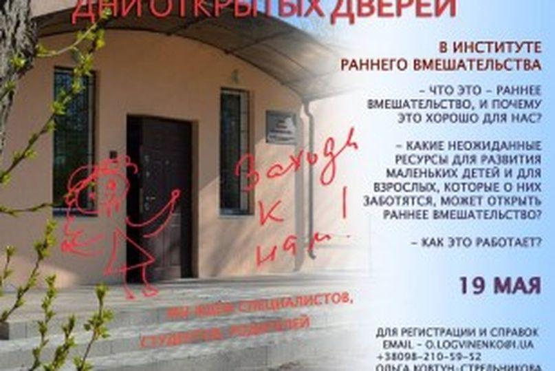 День открытых дверей в Харьковском Центре раннего вмешательства